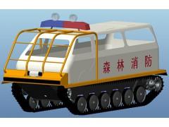 履带式森林消防运兵车(火情侦察通讯保障车)