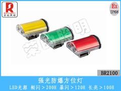 BR2100强光防爆方位灯