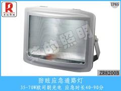 ZR8200B防眩应急通路灯
