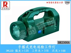 BR2300A手摇式充电巡检工作灯