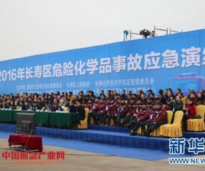 提升救援能力 重庆长寿区举行危化品事故应急演练