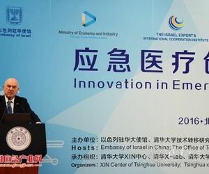 应急医疗创新论坛在清华大学举行