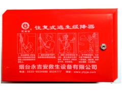 供应烟台永吉安往复式逃生缓降器