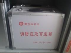 烟台永吉安应急百宝箱