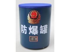 FBG 601 防爆罐