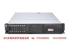 HDS-1000多媒体指挥调度系统