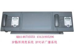 HDS-DDT500 多媒体触摸屏调度台