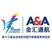 上海金汇通用航空股份有限公司