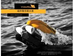北斗数联 VideoRay 遥控微型潜水器