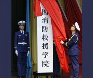 中国消防救援学院今日挂牌成立